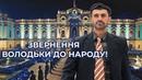 Новорічне привітання Зеленського - Пародія від VIP Тернопіль