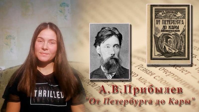 Александр Прибылёв. От Петербурга до Кары.