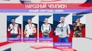 Народный чемпион ноябрь 2020