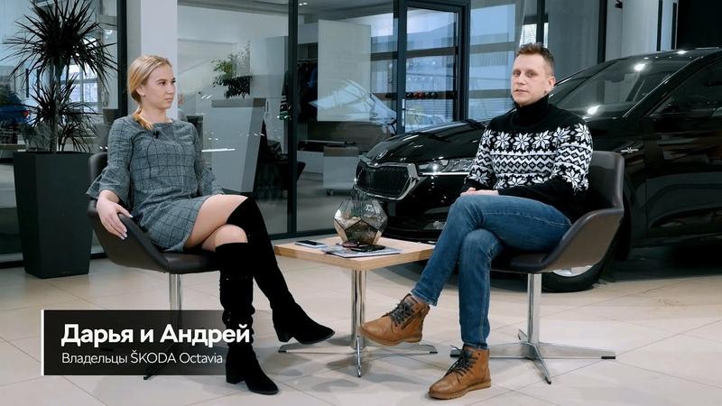 Интервью с владельцами ŠKODA OCTAVIA | Информационный ролик