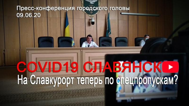COVID-19 Славянск. На Славкурорт теперь по спецпропускам