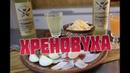 ХРЕНОВУХА Как приготовить хреновуху 2 способа Лучшая подача хреновухи к столу Русские закуски
