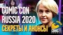 Татьяна Селиверова Организация Comic Con 2020 и курьёзы на фестивалях Bubble Подкаст про кино