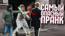 Пранки НА ГРАНИ фола - Самый опасный пранк - Вджобыватели подстава