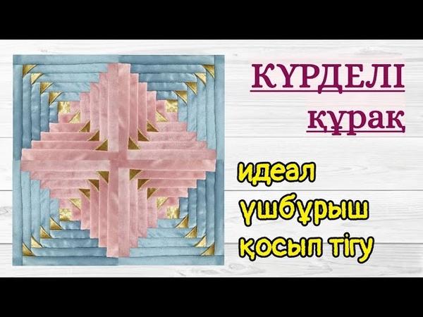 Күрделі құрақ Ши құрақ Курак мастер класс Handmade kz Zhadi Пэчворк