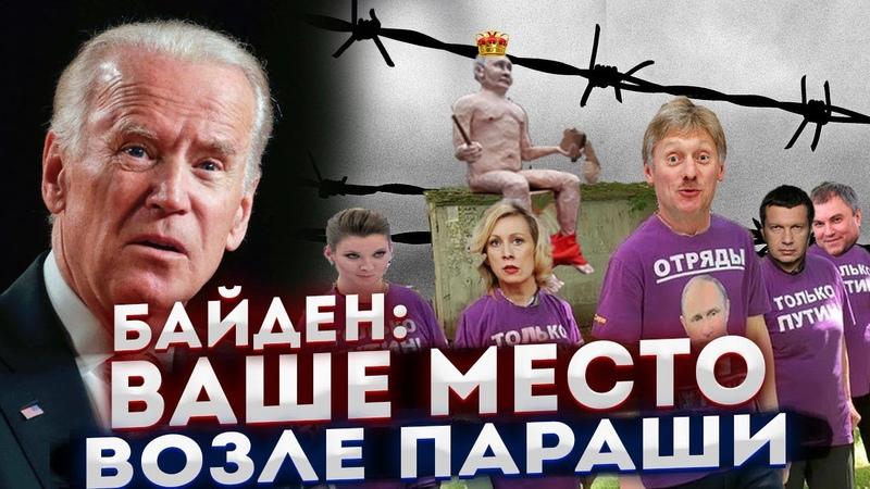 ТОП News Байден прижал жуликов к ногтю Новые санкции экстремист Навальный Захарова спятила