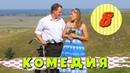 РЖАЧНАЯ КОМЕДИЯ! Деревенская Комедия 8 Серия РУССКИЕ КОМЕДИИ, КИНО, ФИЛЬМЫ HD