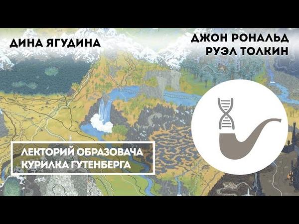 Дина Ягудина - Творчество Джона Рональда Руэла Толкина