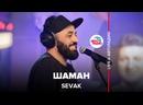 SEVAK - Шаман LIVE @ Авторадио