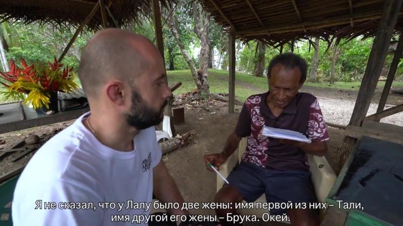 Берег Маклая Интервью с Аселем Туем старейшиной клана д Гореду 18 сентября 2017 года
