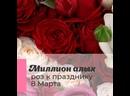 Миллион алых роз к празднику 8 Марта