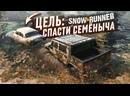 Bulkin МИССИЯ СПАСТИ СЕМЁНЫЧА ИЗ БОЛОТА ЛЮБОЙ ЦЕНОЙ! SNOWRUNNER