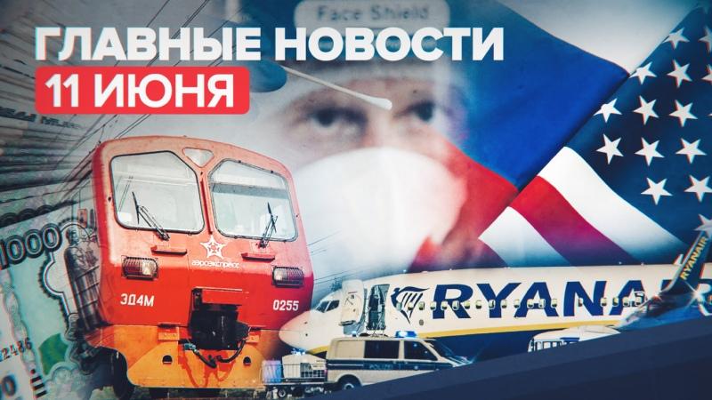 Новости дня 11 июня льготные билеты на поезд и объявление в розыск экс директора ФБК
