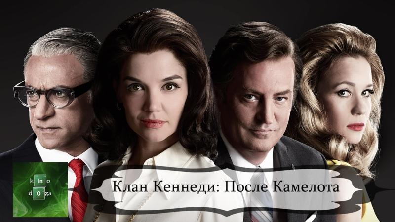 Клан КЕННЕДИ После КАМЕЛОТА 2017 1 СЕЗОН