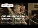 Онлайн-трансляция фильма «Ганнибал» реж. Иван Кривогорницын