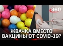 Жвачка от коронавируса Минобороны упакует «Спутник V» в резинку
