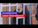 Реаниматолог забил практикантку — «Андрей Малахов. Прямой эфир» — Россия 1