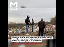 Мусорный полигон вырос под окнами многоэтажек на границе Москвы и Подмосковья