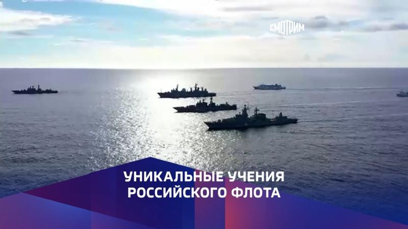 В центральной части Тихого океана проходят масштабные учения российского флота