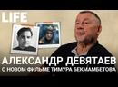 Сын Михаила Девятаева — о подвиге отца и новом фильме Тимура Бекмамбетова
