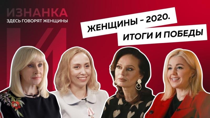 Женщины года Они сделали 2020 й лучше