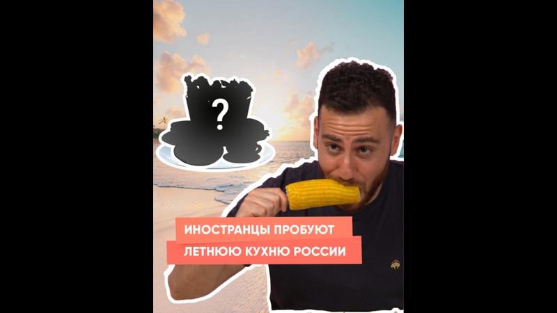 Иностранцы пробуют летнюю кухню России