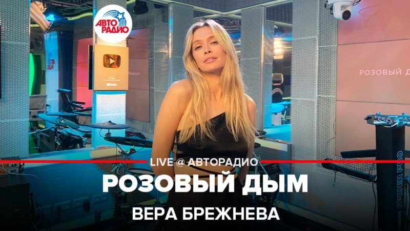 Премьера Вера Брежнева Розовый Дым LIVE @ Авторадио