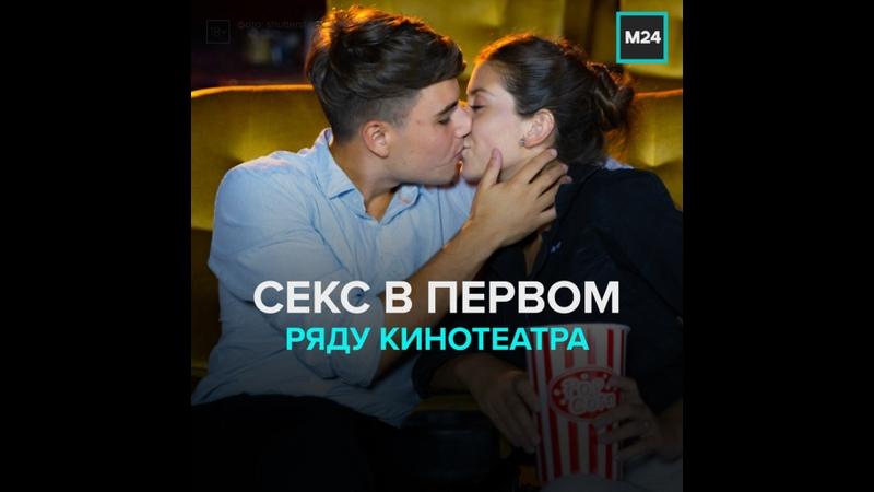 В Петербурге пара влюблённых обманом провела ночь в закрытом кинотеатре Москва 24