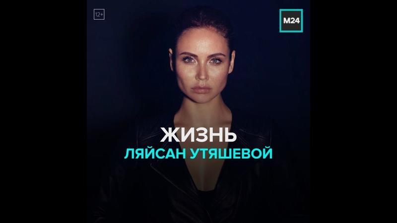 Драмы Ляйсан Утяшевой Москва 24