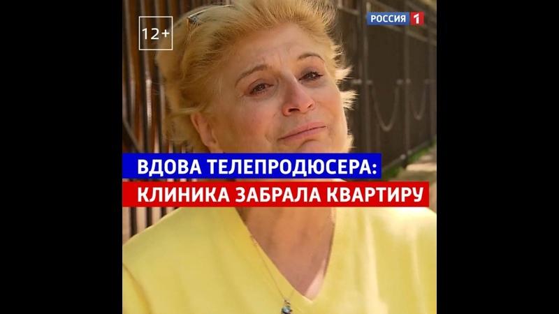 Суд приостановил работу одной из Московских клиник Россия 1