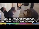 Дагестанская блогерша прислала подруг-борцух к обидчице. Драку транслировали в прямом эфире
