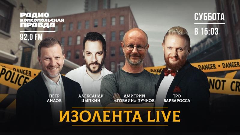 ИЗОЛЕНТА Live Дмитрий Гоблин Пучков почему мы должны праздновать День Победы