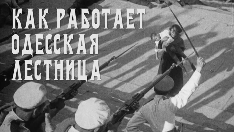 Анализ одной из лучших сцен в истории кино из Броненосца Потемкина