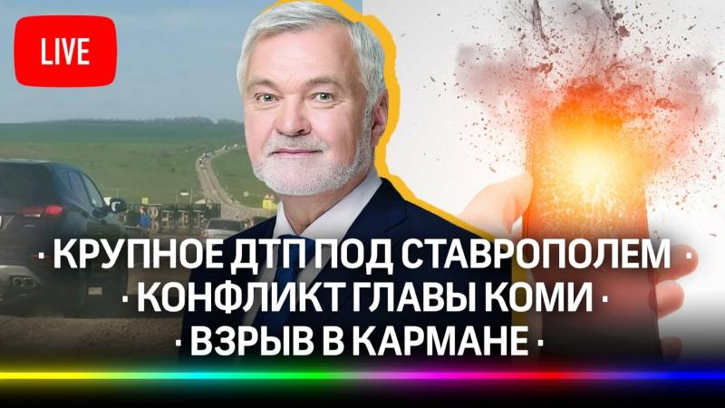 Крупное ДТП под Ставрополем Взрыв в кармане Конфликт главы Коми