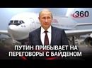 Прибытие Владимира Путина в Женеву перед встречей с Джо Байденом. Прямая трансляция