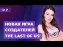 Шоу Resident Evil 8, новая игра Naughty Dog, взлом в Cyberpunk 2077. Игровые новости ALL IN за 15.01