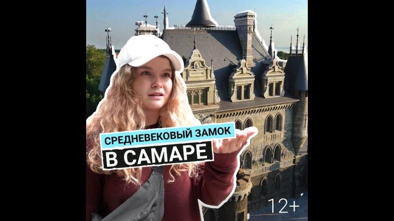 Замок английских аристократов в Самарской области