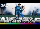 «Зенит» — чемпион!