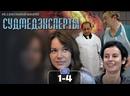 Cyдмeдэкcпepты / 2010 детектив. 1-4 серия из 8 HD