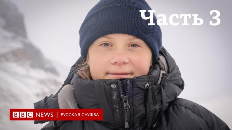 Грета Тунберг Год чтобы изменить мир Часть 3 Документальный фильм Би би си