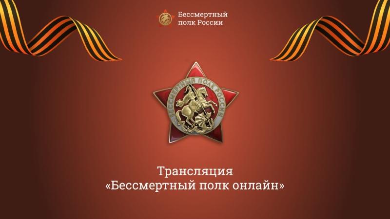 Бессмертный полк Новосибирская область Колонна 1