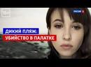 Убийство на пляже — «Андрей Малахов. Прямой эфир» — Россия 1