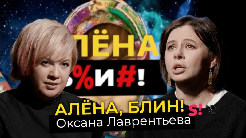 Оксана Лаврентьева коучинг за 100 тысяч брачный контракт с мужем война с Tatler прощение Собчак