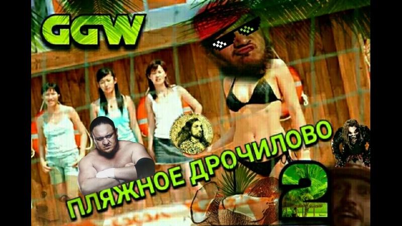 GGW Игровой стрим WWE 2K20 Пляжное дрочилово 2