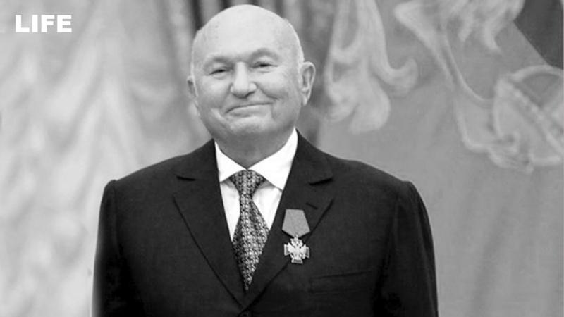 Прощание с Юрием Лужковым в Москве