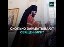 Стало известно, сколько зарабатывают священнослужители в Москве — Москва 24