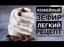 КОФЕЙНЫЙ ЗЕФИР БЕЗ ГОРЧИНКИ НА АЛЬБУМИНЕ svk/lakomkavk