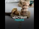 Чёрствый подарок — Москва 24
