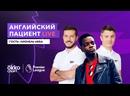 2 тур АПЛ «Английский Пациент Live» на Okko Спорт
