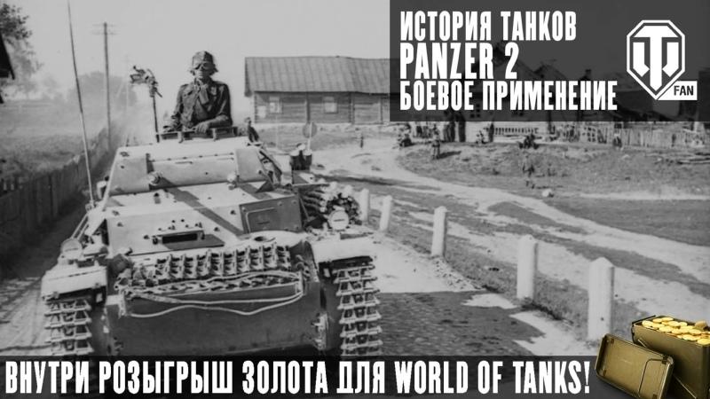 PzKpfw II Танк который не должен был воевать